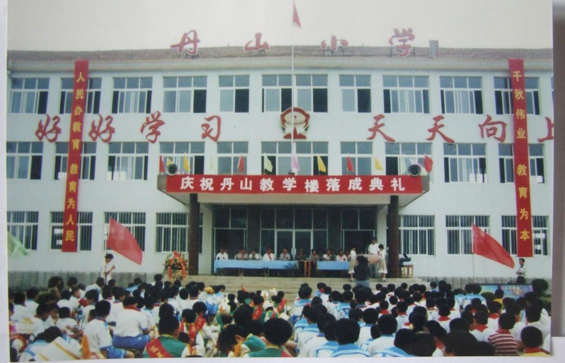 1978年,党的十一届三中全会胜利召开。丹山村在党的十一届三中全会路线、方针、政策指引下,1980年进行体制改革,同年7月夏庄公社改为夏庄镇,丹山生产大队恢复为丹山村并建立了村民委员会。王本珂任村党支部书记,招作君任村民委员会主任。丹山村于1981年实行了土地承包责任制,分田到户后以抓经济建设为中心,拉开了改革开放的序幕。丹山人以政策为导向八仙过海、各显其能,从事针织品加工为主体,涌现出众多以家庭为单位的针织厂、织布厂和针织服装加工作坊500余户,成为了远近闻名的针织专业村。同时发展个体营销商店20余